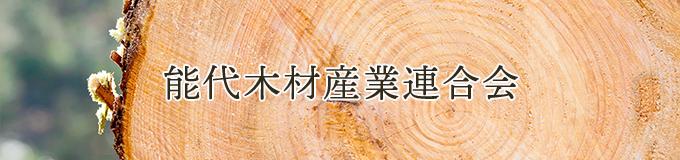 能代木材産業連合会